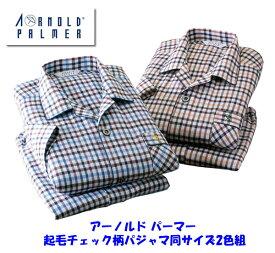 アーノルド パーマー 起毛チェック柄パジャマ同サイズ2色組