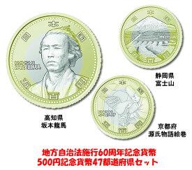 極美品 地方自治法施行60周年記念貨幣 500円記念貨幣 47都道府県セット