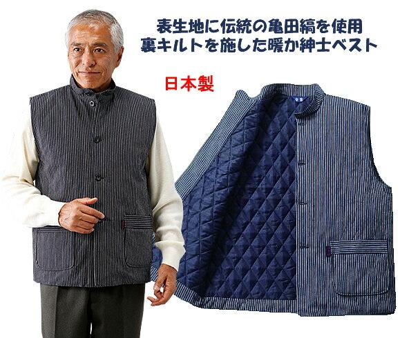 日本製 紳士亀田縞キルトベスト