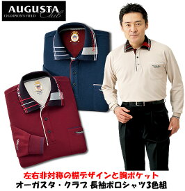 オーガスタ・クラブ 長袖ポロシャツ3色組 / AUGUSTA CLUB
