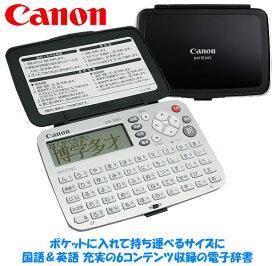 キャノン 50音配列 電子辞書 / Canon