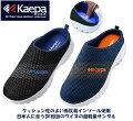 ケイパ紳士らくらくサボサンダル/KAEPA