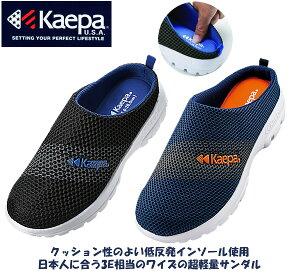 ケイパ 紳士らくらくサボサンダル / KAEPA