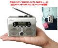 ラジオ付きカセットレコーダーMUDIO778