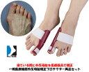 【9月上旬入荷予定】プラスウォーク 一般医療機器 外反母趾矯正プロテクター両足セット