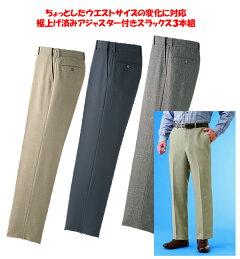裾上げ済みアジャスター付きすっきりスラックス同サイズ3色組