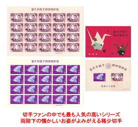 皇室切手 昭和34年ご成婚切手コレクション