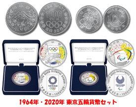1964年・2020年 東京五輪貨幣セット