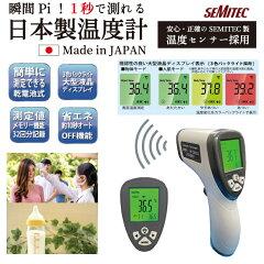 OMNI日本製非接触式電子温度計OMHC-HOJP001