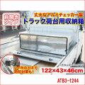 【代引き不可】アルミ工具ボックス工具箱鍵付きツールボックスATB1-1244荷台用収納箱