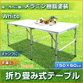 【代引き不可】アウトドア用品折り畳み式テーブルPC1815