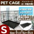 【代引き不可】犬/猫用ペットサークル扉付小・中型犬用GY07-S