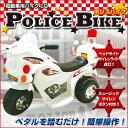 【代引き不可・送料無料】充電式子供用電動乗用ポリスバイク LQ-998