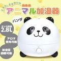 【代引き不可/送料無料】アニマル加湿器【PANDA】J91-PANDA超音波加湿器