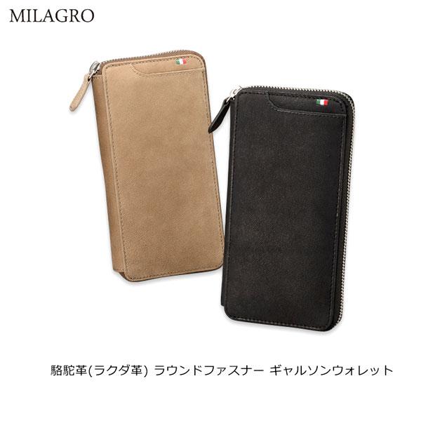 Milagro(ミラグロ) 駱駝(らくだ)シリーズ  ラウンドファスナーギャルソンウォレット CA-C-2261