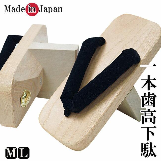 一本歯下駄-高級総桐手作り 天狗高下駄(げた)黒別珍 日本製