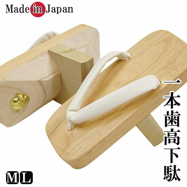 一本歯下駄-高級総桐手作り 天狗高下駄(げた)白 日本製