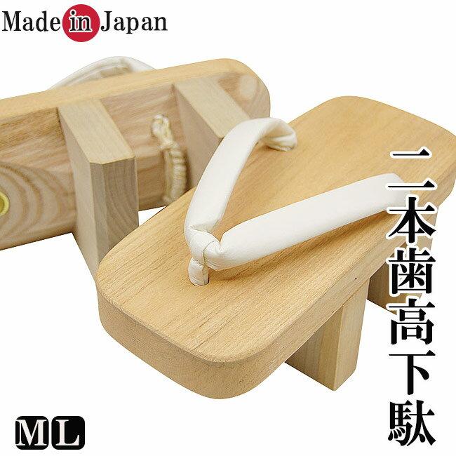二本歯下駄-高級総桐手作り 天狗高下駄(げた)白 日本製