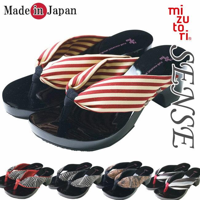 下駄 みずとり 日本製 レディース 女性 センス ハミングB SS/S/M/L/LL「下駄 手作り mizutori 母の日 ギフト」