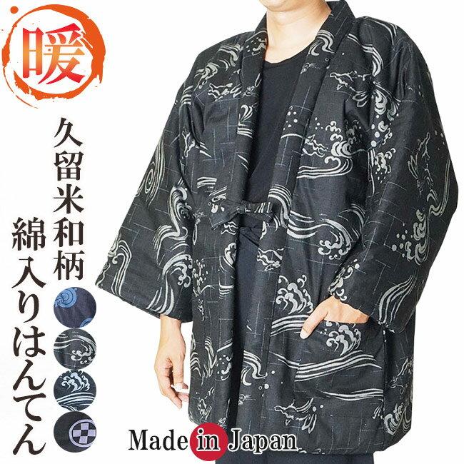 はんてん 日本製 どてら 久留米木綿手づくり綿入り半天 和柄 半天 メンズ 冬 丹前 還暦 ちゃんちゃんこ