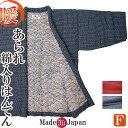 はんてん メンズ どてら 日本製-綿入り はんてん あられ 中綿-綿80% 964 どてら 半天 メンズ 冬 丹前 はんてん 還暦…