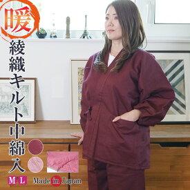 作務衣 冬用 日本製 綾織キルト中綿入り作務衣 婦人用(ピンク・赤紫)M/L 作務衣 キルト 女性 レディース あったかい 部屋着 還暦 母の日 ギフト