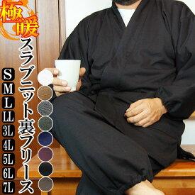 作務衣 冬 スラブニット織り 裏フリース中綿入り作務衣 極暖 当店オリジナル作務衣 S/M/L/LL/3l/4l/5l/6L/7Lサイズ 作務衣 フリース 部屋着 作務衣 男性 メンズ 大きいサイズ