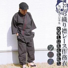 作務衣 しじら織り 男性 春/夏/秋 メンズ 綿100% 黒ストライプ襟レース S〜7L