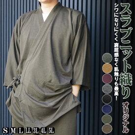 作務衣 スラブニット織り-作務衣 当店オリジナル作務衣 メンズ さむえ S/M/L/LL/3L/4L/5L 作務衣 メンズ 男性 父の日 ギフト 還暦