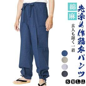 作務衣パンツ 先染混合 綿45%麻55% S/M/L/LL [作業 パンツ もんぺ メンズ パンツ]