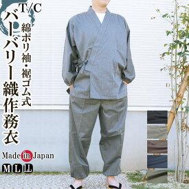作務衣 日本製 夏用 T/C バーバリー織作務衣 袖・裾ゴム式 5020 M/L/LL/3L [作務衣 メンズ 男性 日本製 父の日 ギフト]