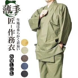 作務衣 大きいサイズ 匠-作務衣-綿100% 薄手S/M/L/LL/3L [作務衣 メンズ 男性紳士 父の日 ギフト 敬老の日 還暦]