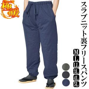 作務衣 冬用 パンツ スラブニット織り 裏フリース中綿入りパンツ 単品