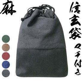 信玄袋 メンズ 日本製 巾着 マチ付き 無地麻 1117 [巾着 和装小物]