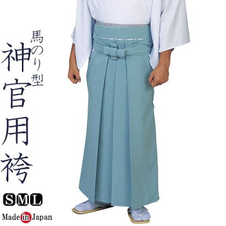 Product made in hakama light blue polyester 65% rayon 35% Shinto priest horse riding type man Japan 5467 S/M/L for the Shinto priesthood