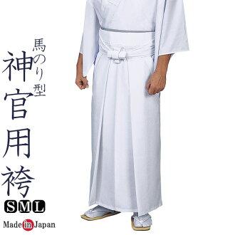 供神主使用的裤裙白聚酯65%人造丝35%神职务骑马型男性日本制造5466 S/M/L