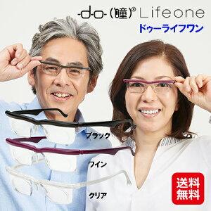 老眼鏡 度数調節できる 近視 遠視 老眼 男女兼用 3色 送料無料 あす楽【度数調節機能付メガネ ドゥー ライフワン】【送料無料】【ポイント 倍】軽度近視・遠視・ 老眼に幅広く 度数調節 ブ