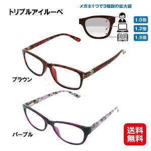 度数調節 できる 老眼鏡 おしゃれ 度数可変 シニアグラス 送料無料 【トリプルアイルーペ(ブラウン/パープル)】【送料無料】【ポイント 倍】1枚のレンズの中に3種類の度数を加工 mate