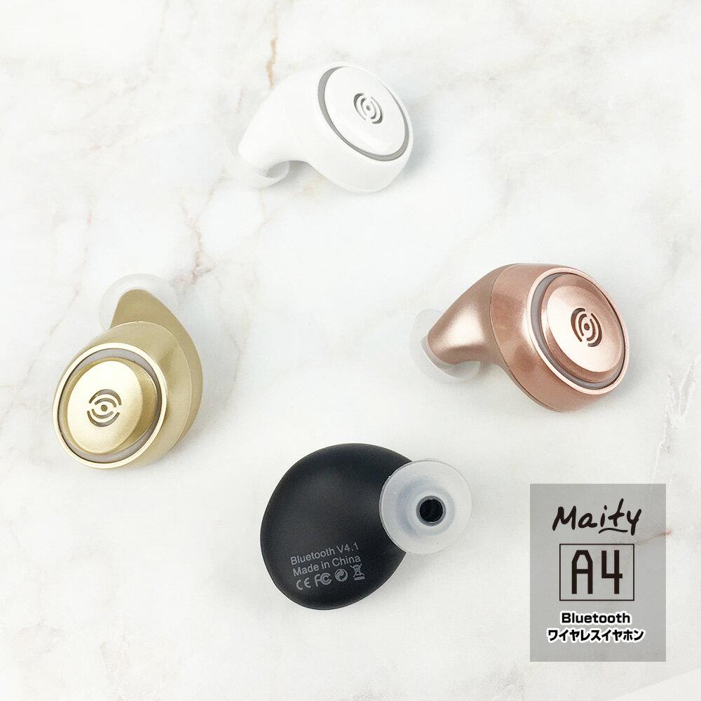 イヤーホン イヤホン ブルートゥース bluetooth ハンズフリー 送料無料【Maity A4 Bluetooth ワイヤレスイヤホン 右耳専用】【メール便送料無料】【ポイント 倍】Bluetooth対応!おしゃれ な ワイアレスイアホン! sj