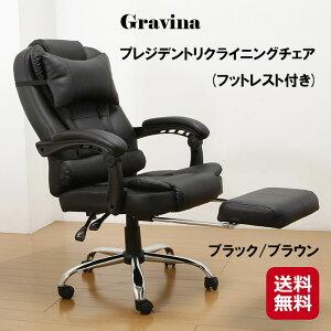 プレジデントチェア リクライニング フットレスト 送料無料【Gravina プレジデントリクライニングチェア(フットレスト付き)】【送料無料】【ポイント 倍〜10倍】ハイバック 足置き 社長椅子