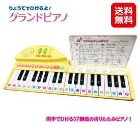ピアノ おもちゃ 折りたたみ 楽譜 子供 知育玩具【りょうてでひけるよ!グランドピアノ】【ポイント 倍〜10倍】両手でひける37鍵盤の折りたたみピアノです。 sl