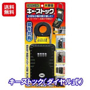 キーボックス 暗証番号 防犯グッズ 家 セキュリティ 鍵付き 収納ボックス【キーストック(ダイヤル式)】【送料無料】【ポイント 倍】スタンダードな大容量キーボックスです。カードキー