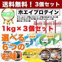 【送料無料!】【テイスティホエイ】【ホエイプロテイン】1kg×3個セット