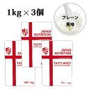 ホエイ3kg 送料無料 コスパ日本一挑戦 1kg×3個セット プレーン 無添加 国産 ホエイプロテイン 3kg テイスティホエイ …