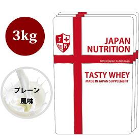 ホエイ3kg 送料無料 コスパ日本一挑戦 1kg×3個セット プレーン 無添加 国産 ホエイプロテイン 3kg テイスティホエイ プロテイン3キロ