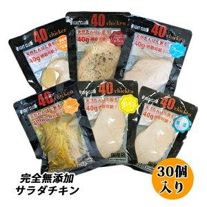 無添加 サラダチキン 国産鶏 国内製造 送料無料 全6味 40chicken (30個入り) フォーティーチキン 筋トレ 減量 トレーニング 筋肉 胸肉 常温保存 ダイエット