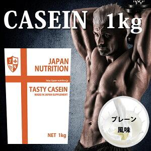 送料無料 カゼイン1kg コスパ日本一挑戦 プレーン 無添加 国産 カゼインプロテイン 1kg テイスティカゼイン プロテイン1キロ 筋トレ トレーニング 1キロ 国産 無添加 無加工 ダイエット 筋肉