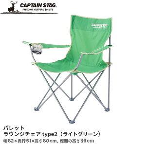 キャプテンスタッグ CAPTAIN STAG パレット ラウンジチェア type2 ライトグリーン M-3912 キャンプ アウトドア レジャー ドリンクホルダー付 折りたたみ椅子