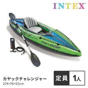 カヤックチャレンジャー ゴムボート カヤック 1人乗り ハンドポンプセット 海水浴 フロート フロートボート アウトドア マリンスポーツ intex インテックス
