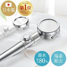 日本製 シャワーヘッド 節水 塩素除去 浄水 増圧 止水ボタン 手元スイッチ 角度調整 アダプター付 国際基準G1/2 2年間保証 日丸屋製作所 ギフト
